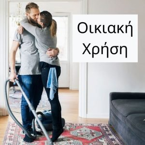 greengreen οικιακή χρήση