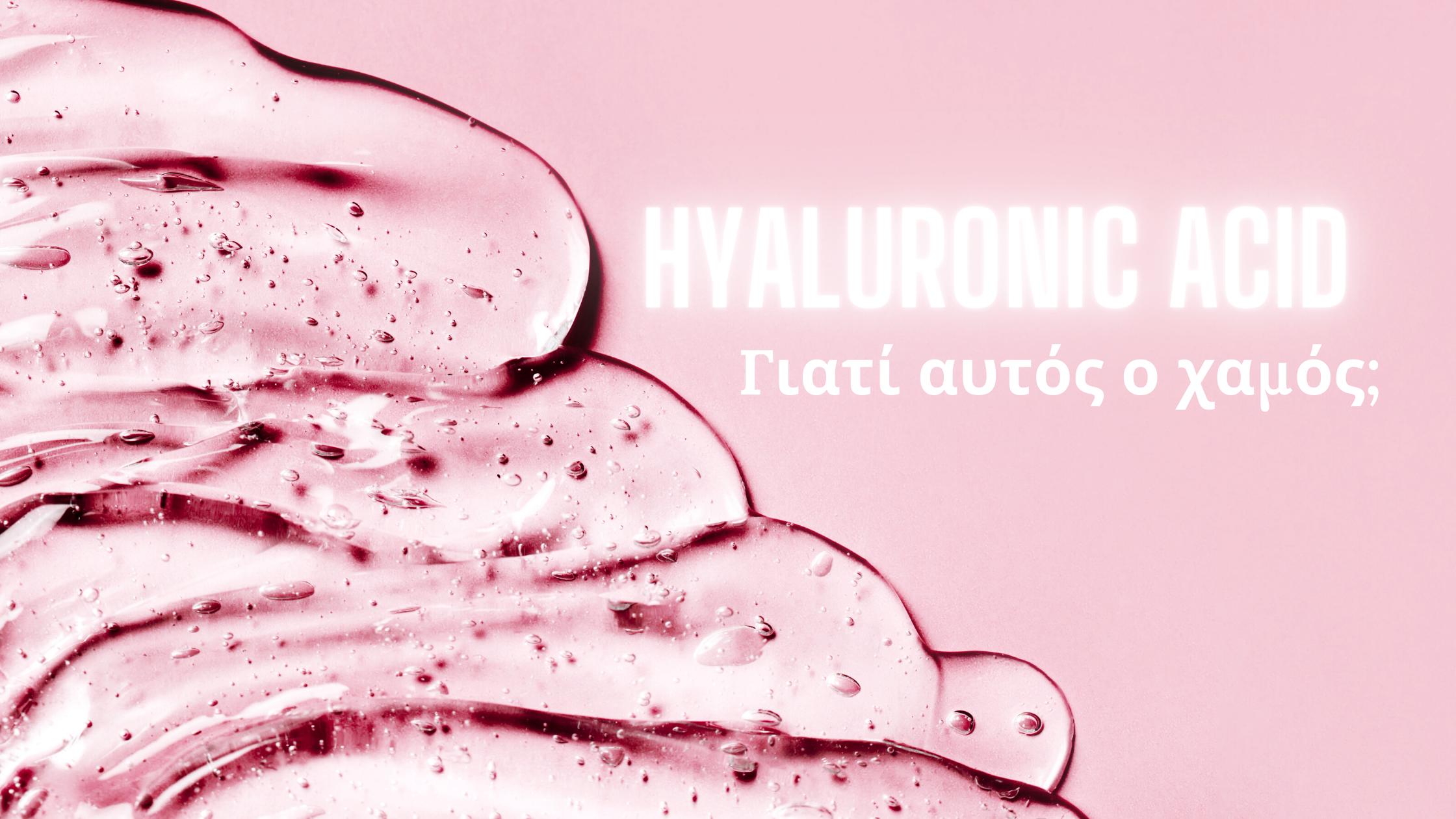 υαλουρονικό οξύ